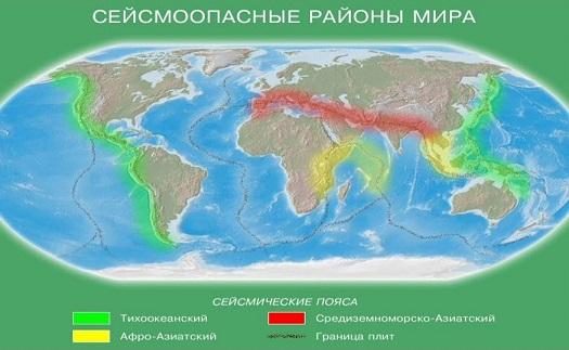 Сейсмические пояса мира
