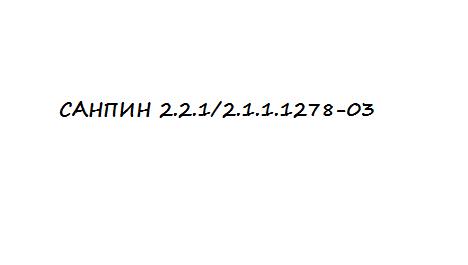 SanPin_2.2.12.1.1.1278-03_